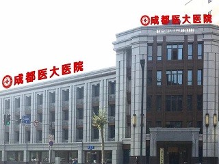 成都医大医院