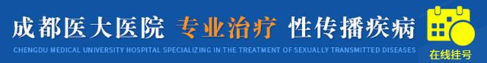 成都医大医院-在成都治疗生殖器疱疹最好的医院是哪一家