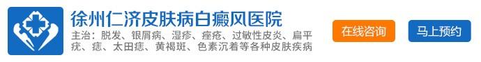 徐州仁济医院-不同类型湿疹的早期症状
