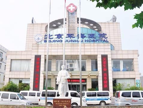 军海癫痫病医院
