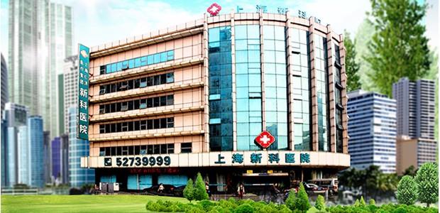 上海新科医院-简介
