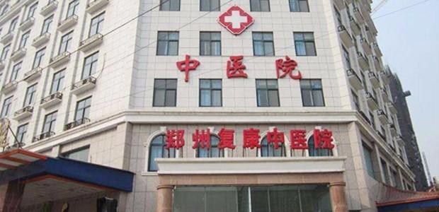 郑州复康中医医院