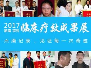 衡阳京科白癜风医院衡阳哪家医院治疗老年人白癜风好