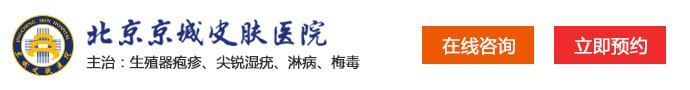 北京京城皮肤医院性病科-尖锐湿疣应该怎样预防