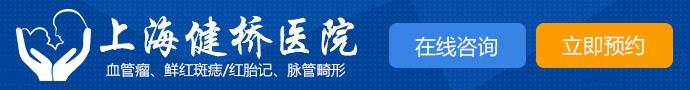 上海健桥医院血管瘤-婴儿血管瘤如何护理?