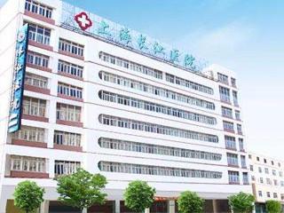 上海长江医院-简介