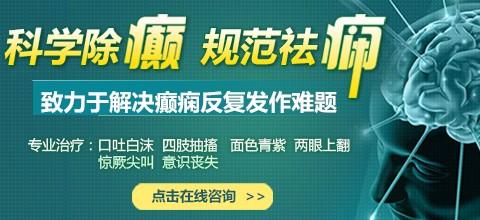 上海长江医院癫痫病的最新治疗方法? 癫痫如何治疗才正规