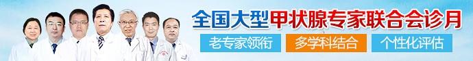 上海虹桥医院-近期温差大,谨防孩子甲状腺炎!