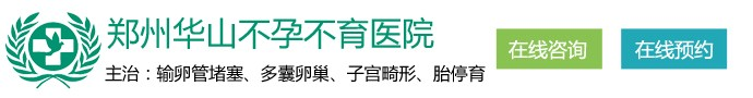 郑州华山医院-你知道输卵管为何会堵塞吗?