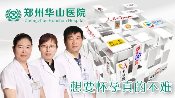 """郑州华山医院""""助孕1+1工程""""即将启动,为不孕不育家庭送上福音"""