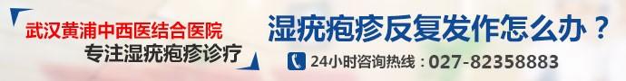 武汉黄浦中西医结合医院-尖锐湿疣是什么?怎样治疗效果较好?