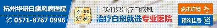 杭州华研白癜风病医院-杭州好的治疗白癜风的医院