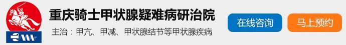 重庆骑士医院-重庆骑士医院院庆30周年,甲状腺患者齐受益