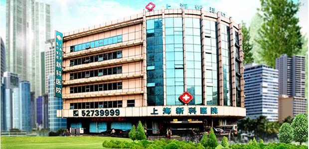 上海新科医院胃肠科-简介