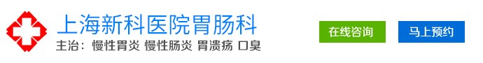上海新科医院胃肠科-胃痛胃胀怎么办