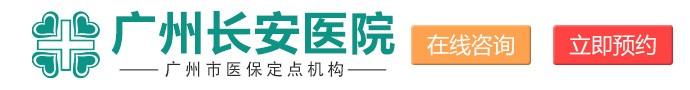 广州长安医院-广州治疗尖锐湿疣的医院