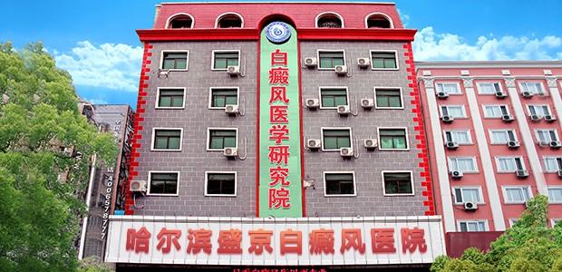 哈尔滨盛京白癜风医院