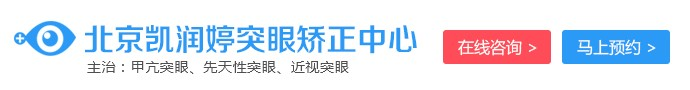北京凯润婷医疗美容医院-矮油,阿姨,金鱼眼我不要的