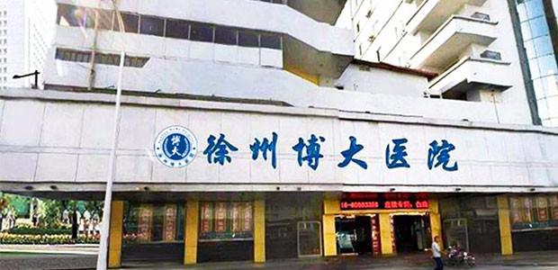 徐州博大医院