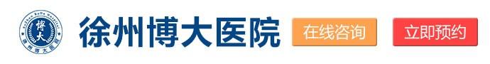 徐州博大医院-徐州治疗阳痿的医院