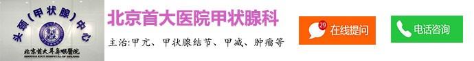 北京首大眼耳鼻喉医院甲状腺科-治疗儿童甲状腺的医院