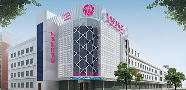 沧州华美妇产医院