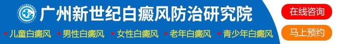 广州新世纪白癜风防治研究院-白癜风护理方法有哪些