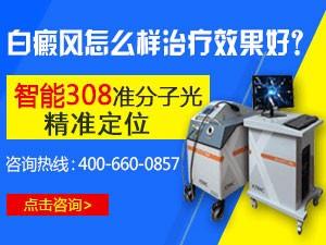 广州新世纪白癜风防治研究院白癜风的正确治疗方法有哪些