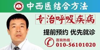 北京德胜门中医院北京德胜门中医院金明安擅治哮喘