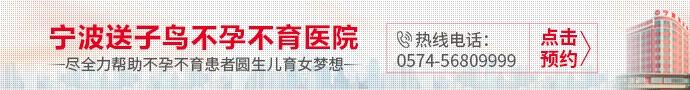 宁波海曙送子鸟医院-宁波功能性障碍