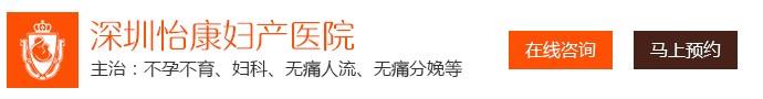 深圳怡康妇产医院-热烈祝贺中共深圳怡康妇产医院支部委员会成立