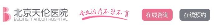 北京天伦医院-北京检查不孕不育的步骤有哪些?
