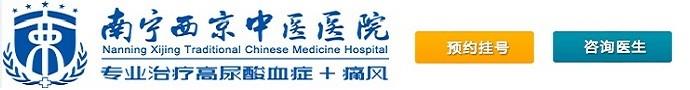 南宁西京中医医院-脚痛风症状有什么 了解脚痛风三大表现及缓解方法