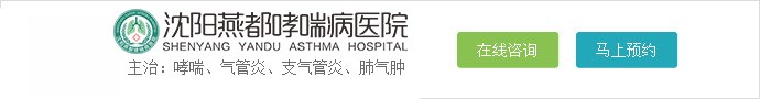 沈阳燕都医院-支气管哮喘的预防措施与饮食禁忌