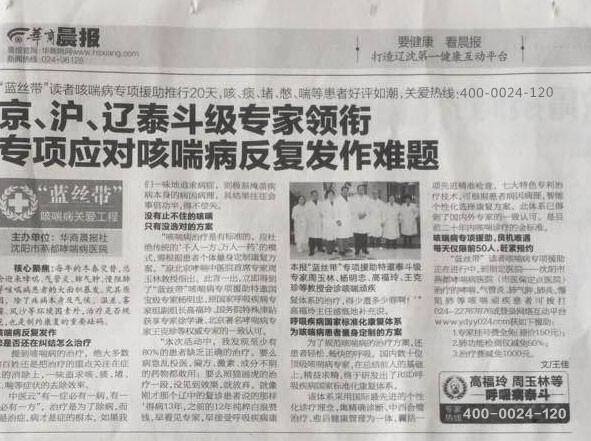 沈阳燕都医院2018年辽宁哮喘联盟学术会议暨慢性气道疾病论坛成功举办