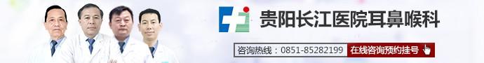 贵阳长江医院耳鼻喉科-贵州省第二人民医院治疗耳鸣怎么样?