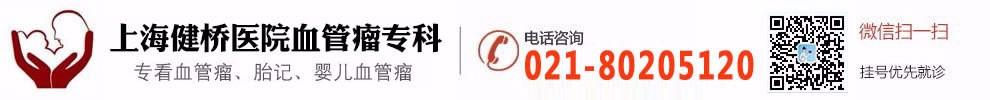 上海健桥医院血管瘤