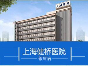 上海健桥医院牛皮癣上海治银屑病的医院哪家有名