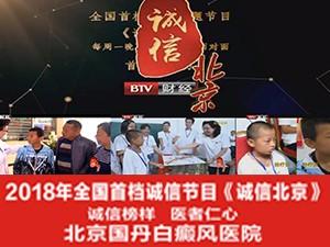 """北京国丹白癜风医院《法制晚报》报道:""""诚信榜样""""高毓梅:把关爱传递给更多白癜风患者和群众"""