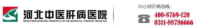 河北中医肝病医院-河北中医肝病医院:得了乙肝就一定会发展成肝硬化吗?