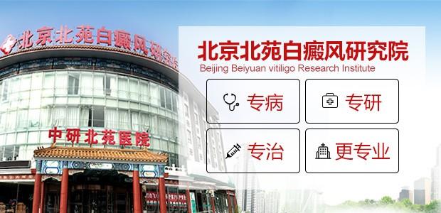 北京中研北苑医院