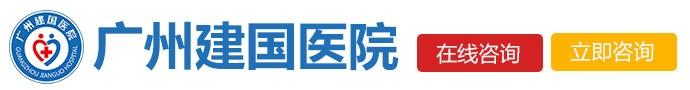 广州建国医院-广州建国医院:尖锐早期图片