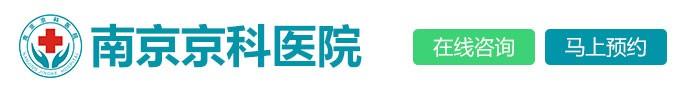 南京京科医院-南京性病治疗