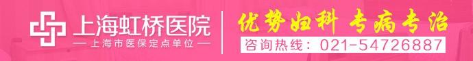 上海虹桥医院-外阴营养不良哪里可以治愈