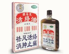 狮马龙(活络油)