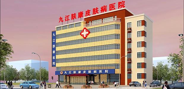 九江肤康医院