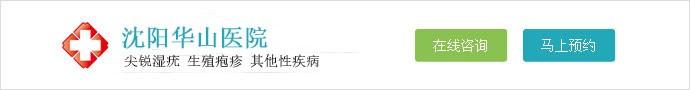 沈阳华山医院-徐州包皮环切