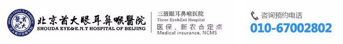 北京首大眼耳鼻喉医院-耳鼻喉医院哪里最好-声带小结有哪些症状