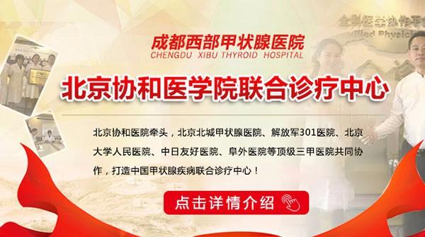 成都西部甲状腺医院我院程肃敏主任受邀参加2018中国中医药信息大会