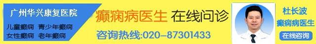 广州华兴康复医院-儿童得癫痫的原因,广州癫痫病医院
